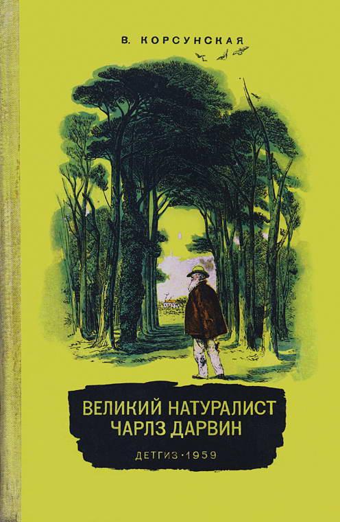 Скачать книгу дарвина