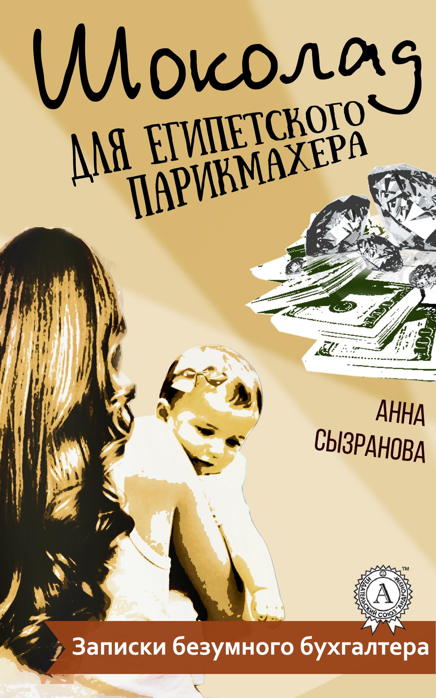 Скачать бесплатно книгу шоколад в формате fb2