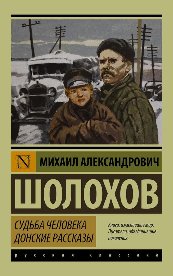 Солженицын судьба человека скачать fb2