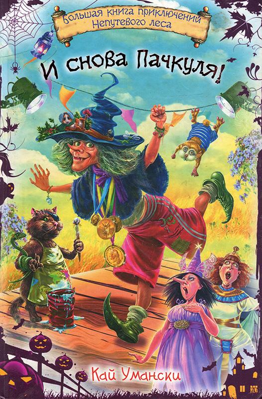 Читать книгу я ненавижу магические академии