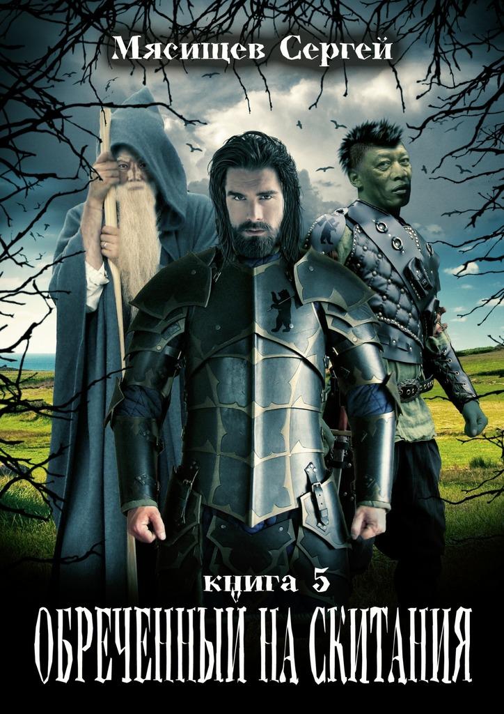 Сергей кобах скачать бесплатно все книги