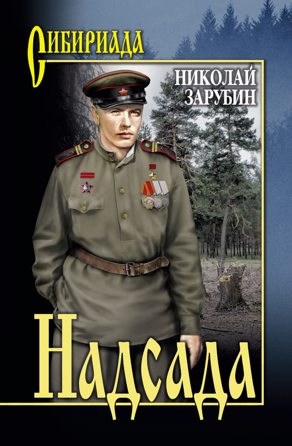 Николай зарубин надсада скачать бесплатно книгу