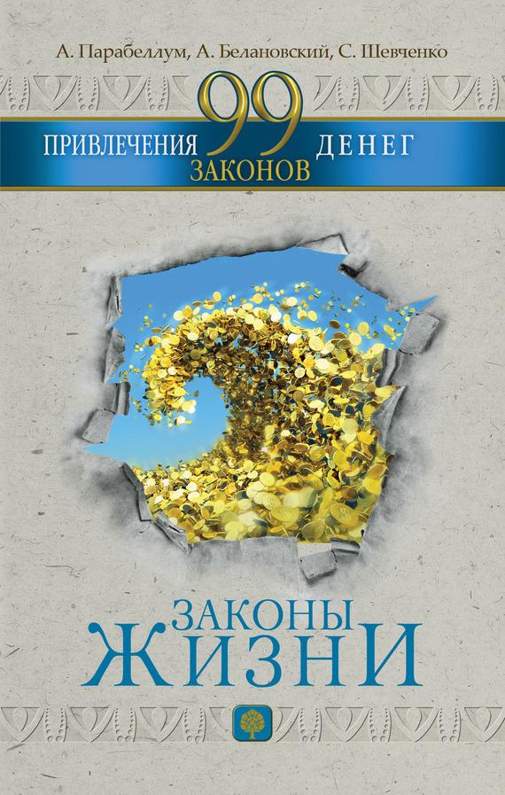 Все книги александра белановского читать онлайн бесплатно, лучшие.