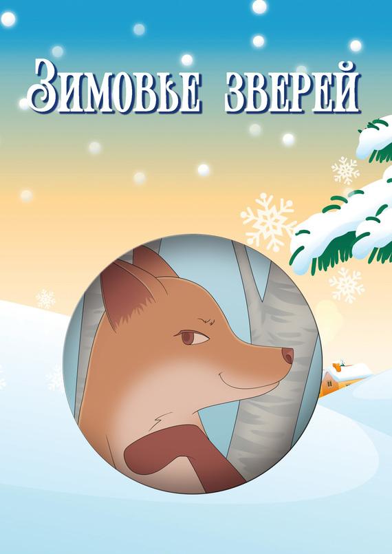 Зимовье зверей скачать книгу бесплатно