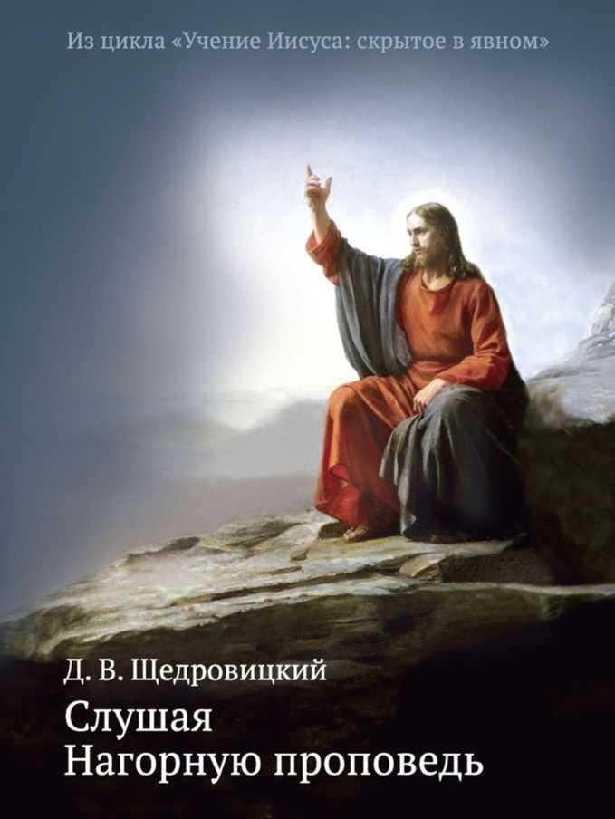 Скачать бесплатно книгу беседа на нагорную проповедь