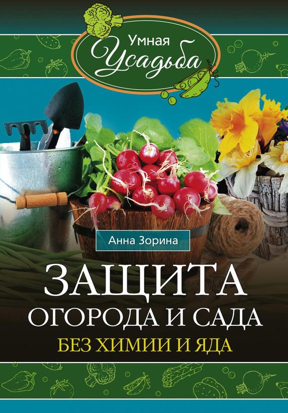 новые книги сад и огород скачать бесплатно
