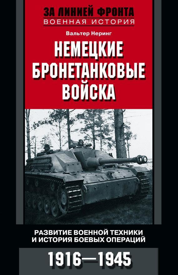 Книги по истории военной техники скачать