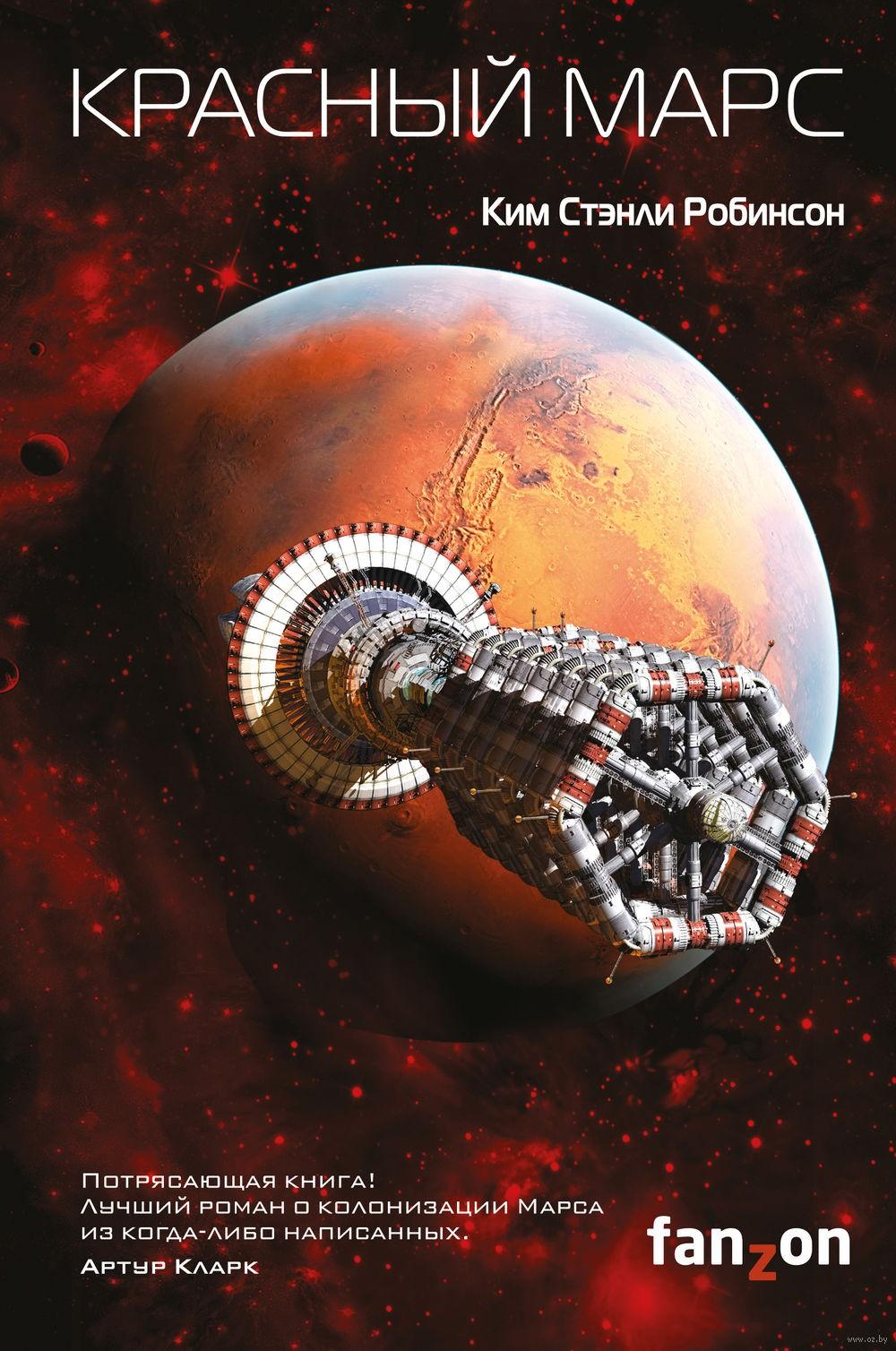 Гифка красный марс планета гиф картинка, скачать анимированный gif.