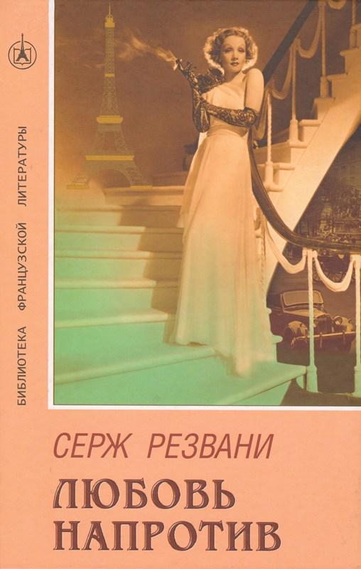 Книга девушка напротив скачать