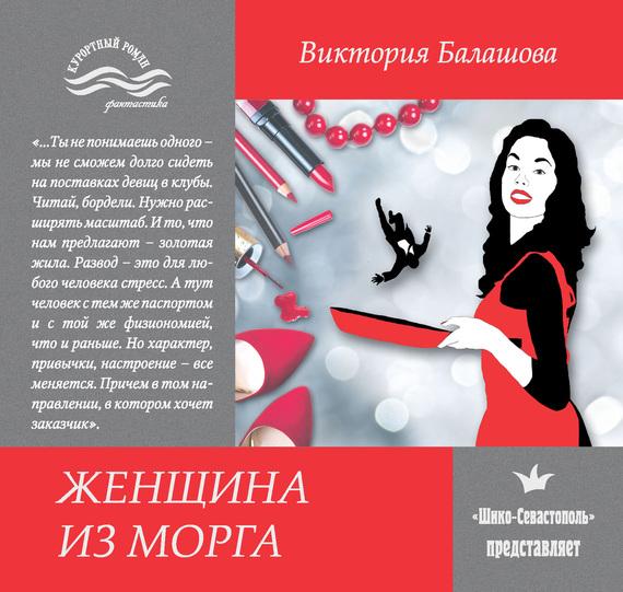 Скачать бесплатно книгу женщина в красном