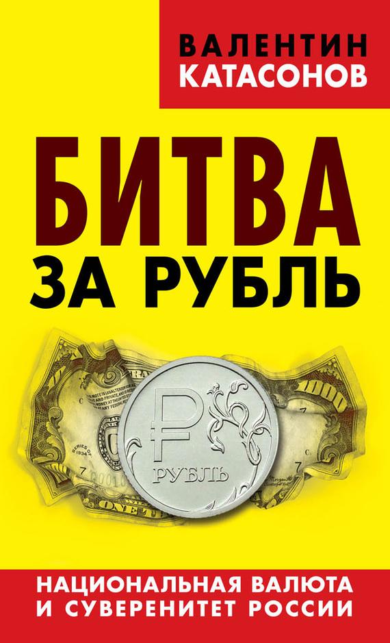 Книги валентина юрьевича катасонова скачать