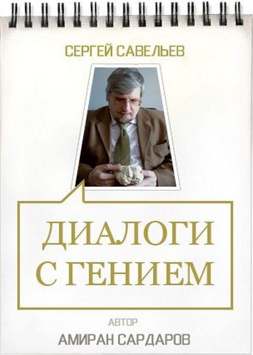 Сергей савельев диалоги с гением скачать книгу