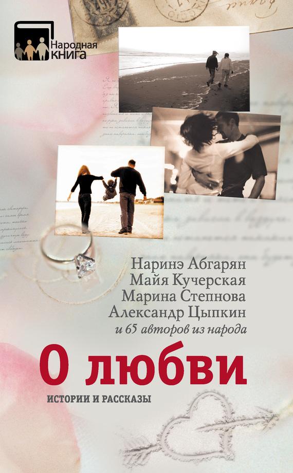 Скачать бесплатно книгу о любви