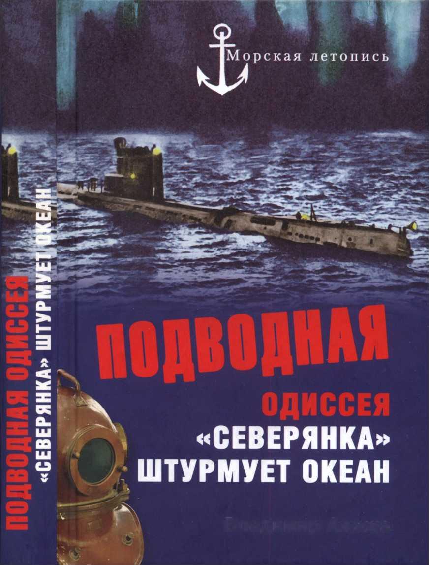 Скачать книгу ажажа подводные нло