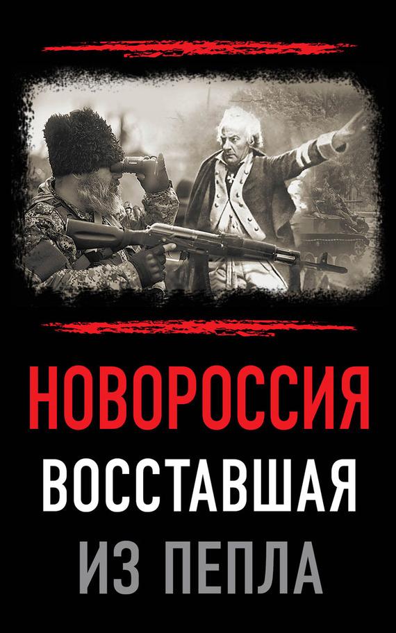 Новороссия восставшая из пепла fb2 скачать