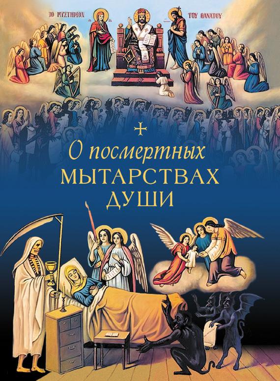Скачать бесплатно книгу грешников спасение