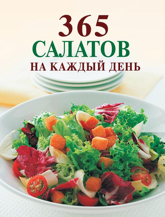 Скачать книгу салаты на каждый день