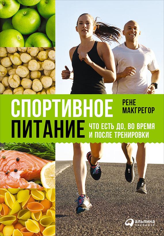 спортивное питание реферат скачать