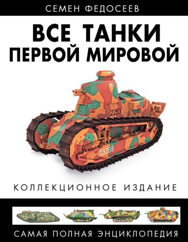 Скачать книгу все о танках