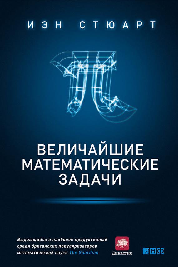 скачать картинки математика