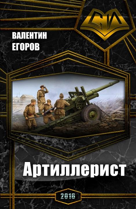 Егоров скачать книги