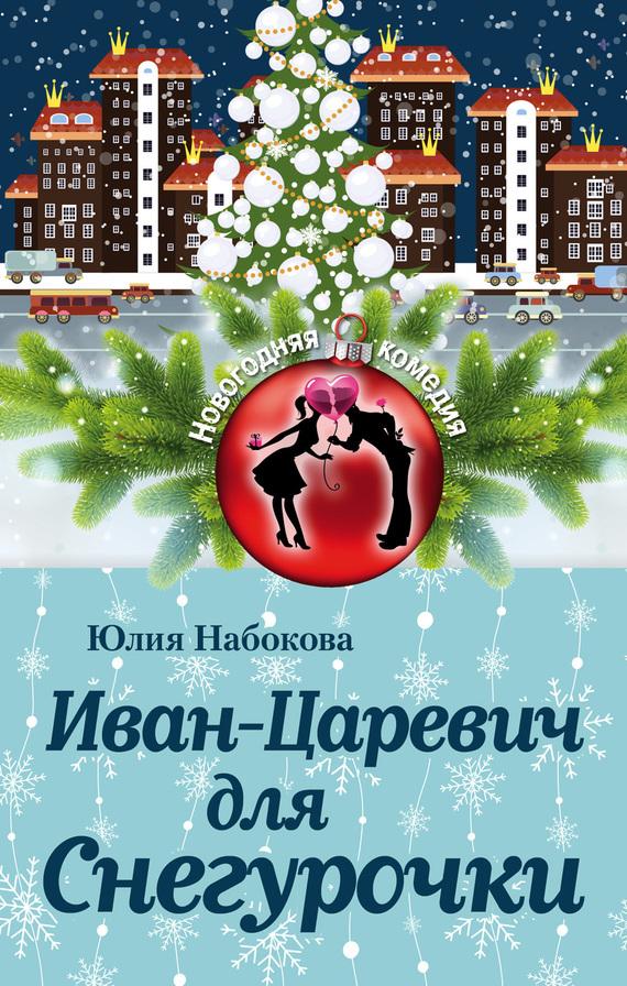 Книга снегурочка скачать бесплатно