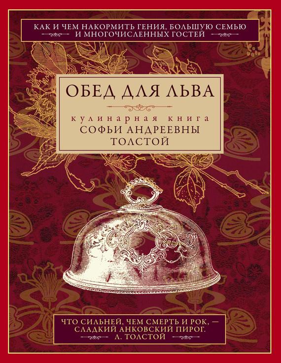 Толстой книги скачать бесплатно fb2