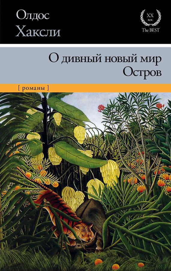 Пираты московских морей (сборник) скачать книгу сергея высоцкого.