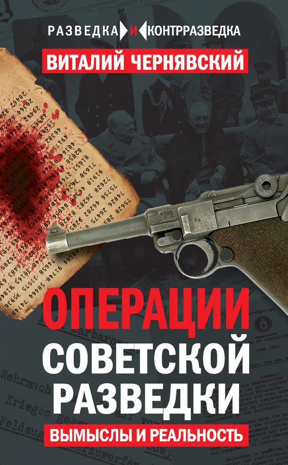 Чернявский скачать книгу