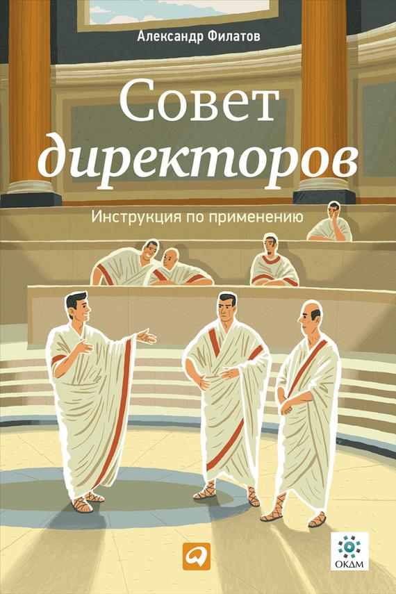 Филатов александр скачать бесплатно книги