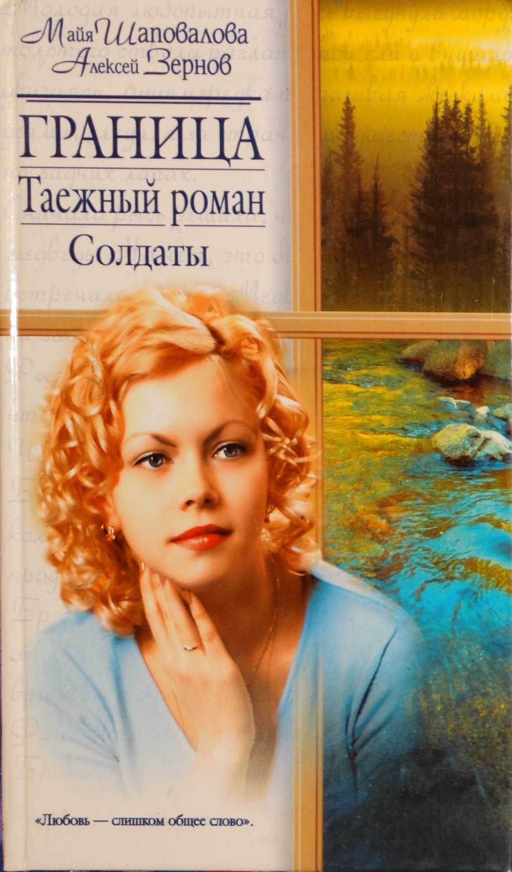 Скачать книгу бесплатно в формате fb2 романы