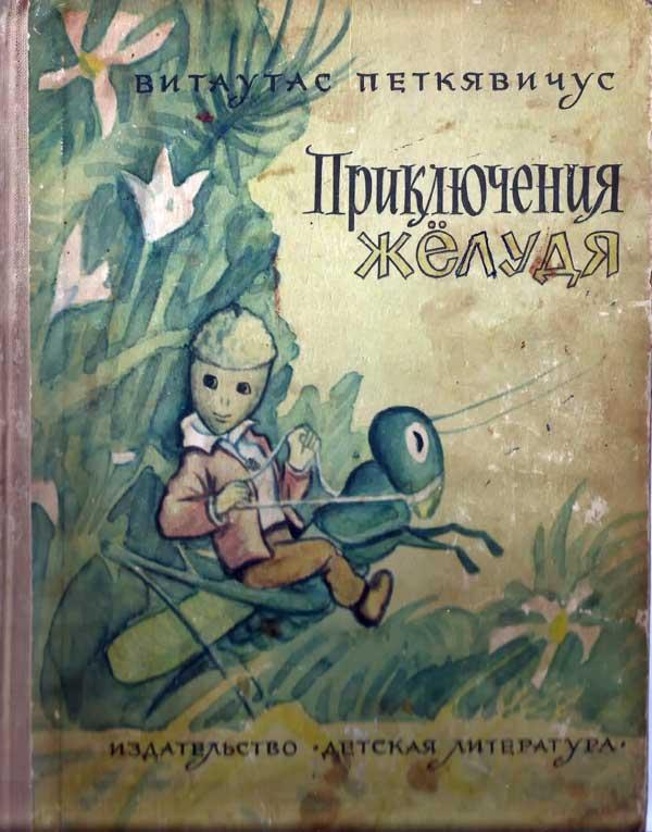 Скачать книги приключения в формате фб2