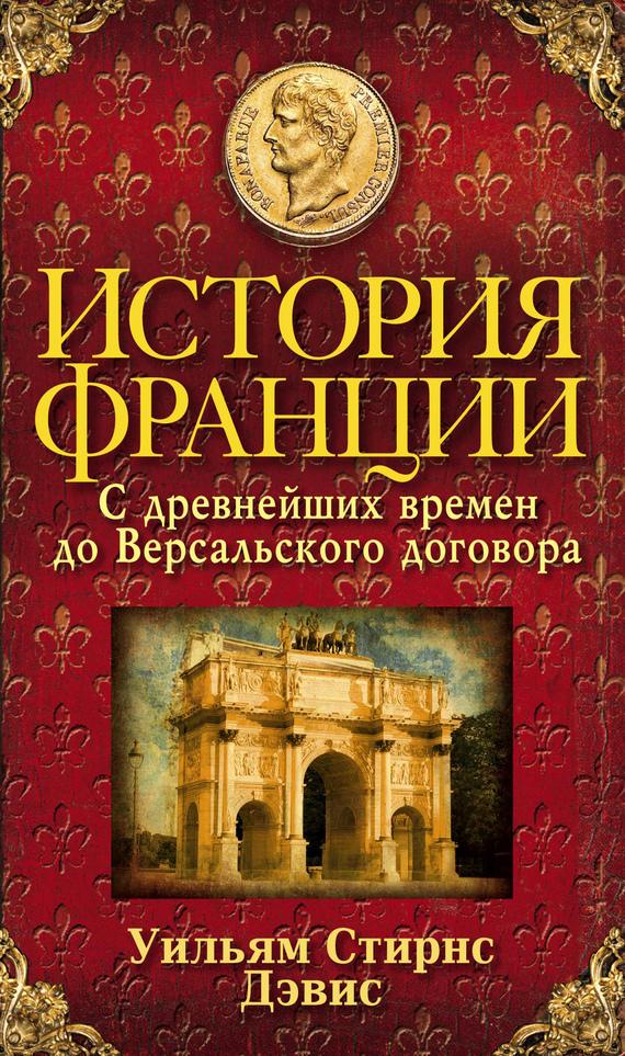 Скачать бесплатно книгу история франции