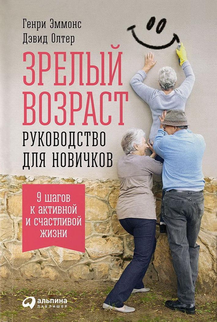 Счастливый возраст книга скачать