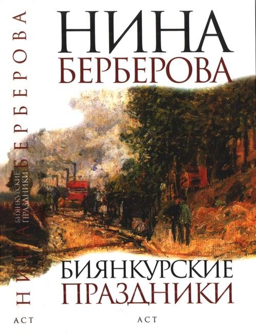 Биянкурские праздники книга скачать бесплатно