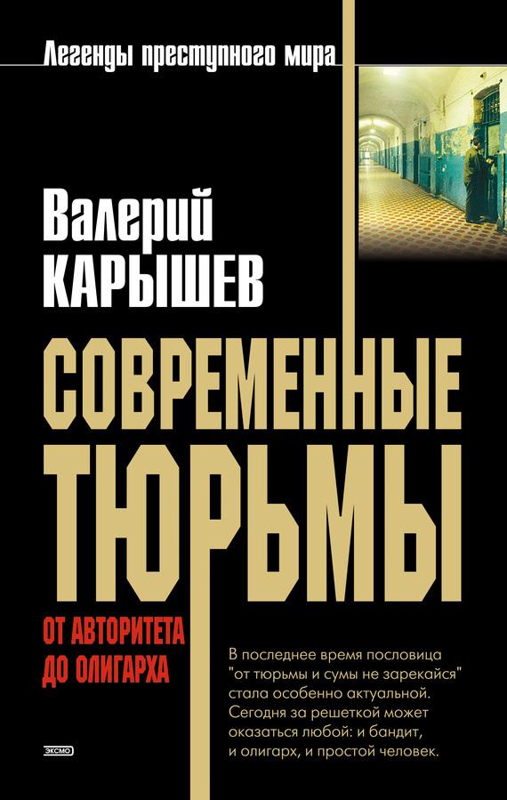 Карышев и а скачать книги бесплатно fb2