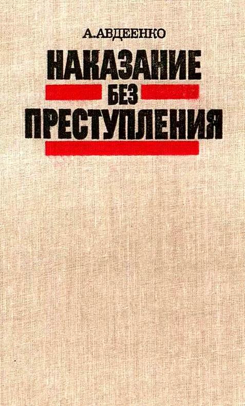 Скачать бесплатно книгу авдеенко горная весна