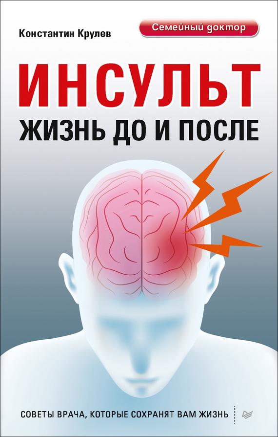 Книга про инсульт скачать бесплатно