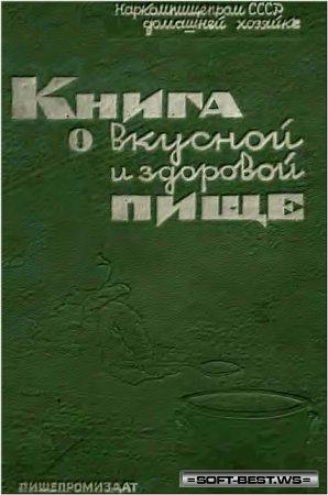 Книга о вкусной и здоровой пище 1939 скачать бесплатно suilahreso.