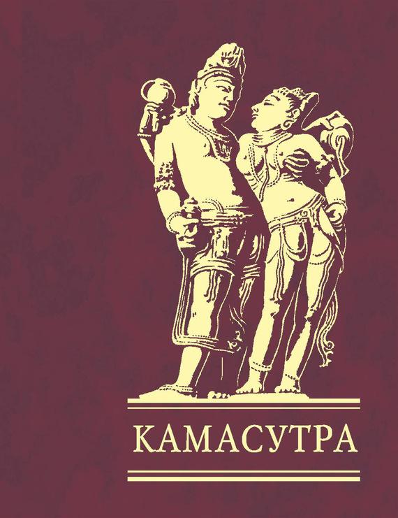 Читать бесплатно электронную книгу Кама Сутра Ватсьяяна