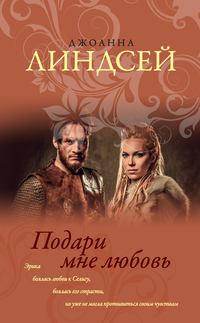 Исторические любовные романы скачать бесплатно и без регистрации.