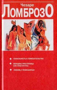 Миргородские проститутки