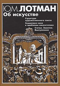 Лотман структура художественного текста реферат 4738