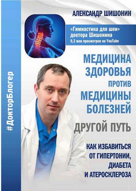 Александр Шишонин вылечит гипертонию без таблеток - YouTube