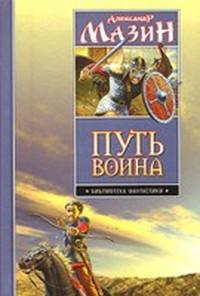 Александр мазин варяг. Место для битвы скачать книгу бесплатно.