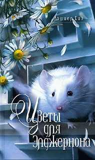 Скачать книгу бесплатно. цветы для элджернона дэниел киз