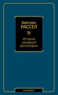 История западной философии реферат