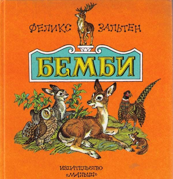 Книга бэмби скачать