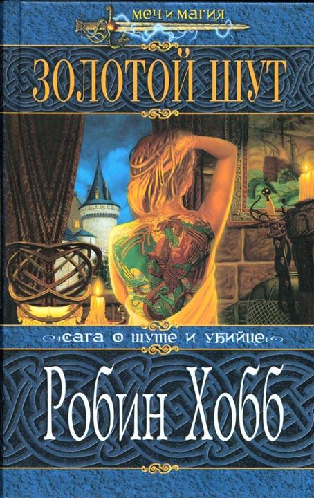 Скачать книги робина хобба