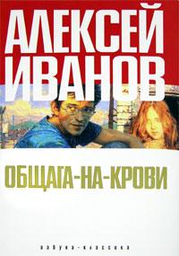 Иванов Алексей - Общага-на-Крови скачать бесплатно